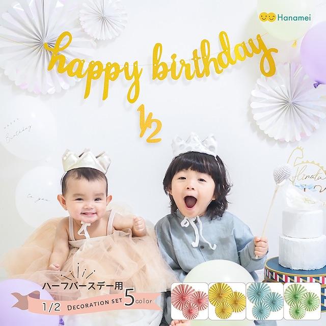 【これ1つで!】プチ ハーフバースデー 1/2 誕生日 飾り付け 装飾 バースデー デコレーションセット