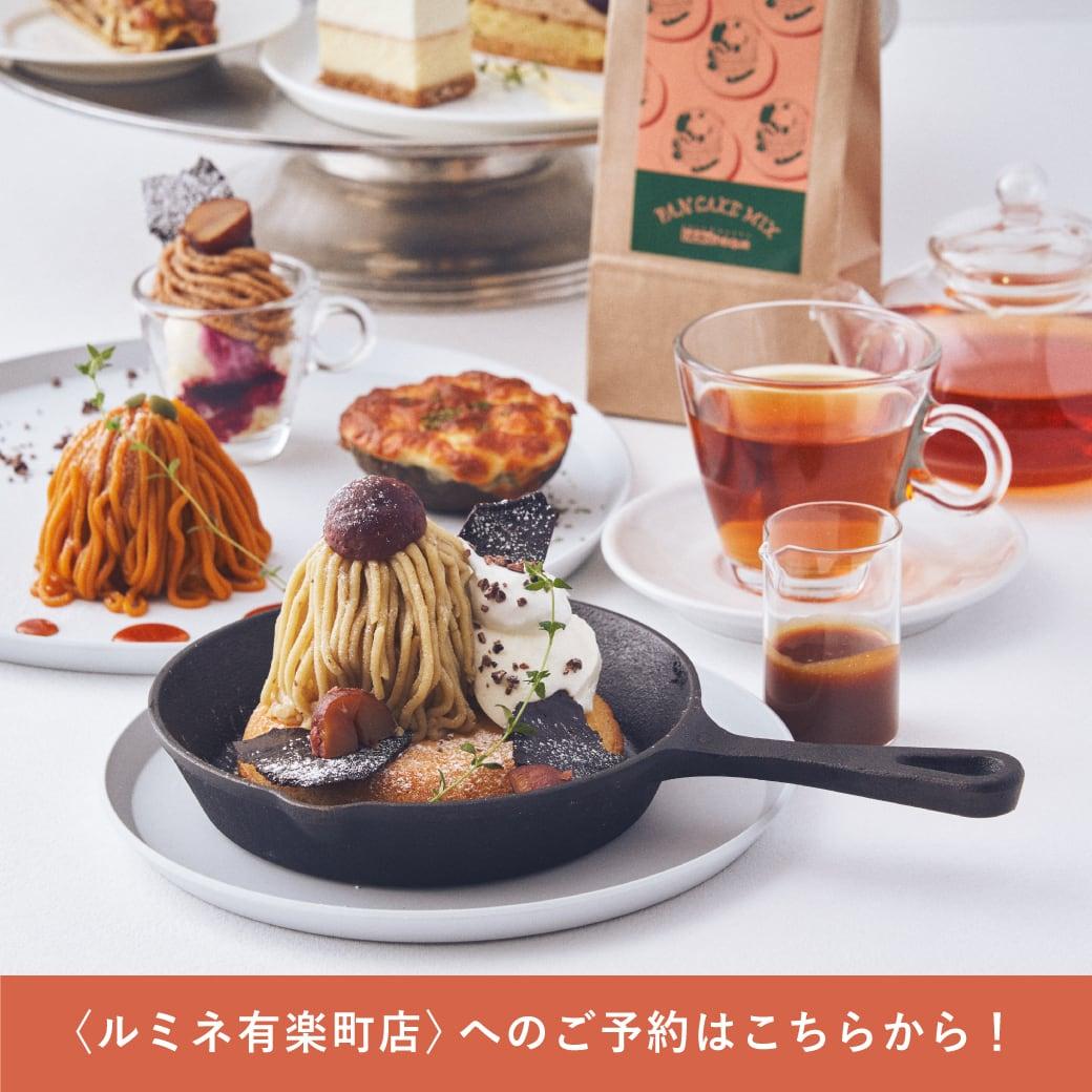 【予約販売】ルミネ有楽町店のチケット販売はこちら!「お土産つき / 秋の美味しさがギュッとつまったデザートコースプラン」