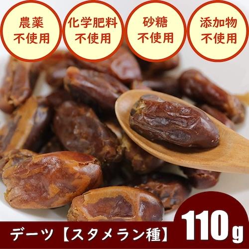 デーツ(スタメラン種110g:種抜き)ドライフルーツ 農薬不使用 化学肥料不使用 砂糖不使用 無添加