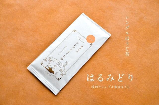 シングル黄金ほうじ茶【はるみどり】40g