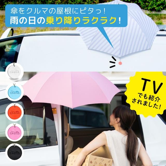 Choito 傘ホルダー