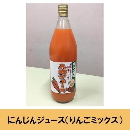にんじんジュース(りんごミックス)3本セット