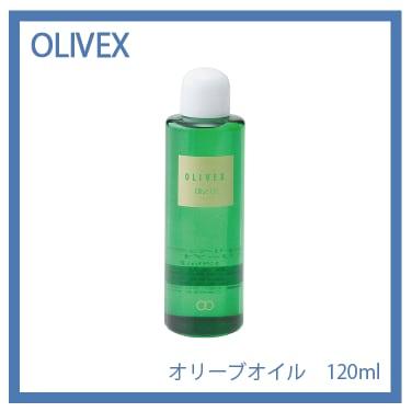 オリベックス オリーブオイル120ml(詰め替え用)
