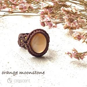 オレンジムーンストーンのマクラメ編みリング