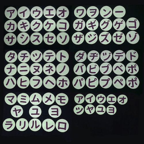 カタカナ文字(緑に黒)の壁面装飾
