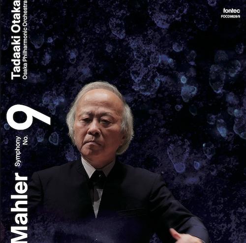 尾高忠明 & 大阪フィルハーモニー交響楽団/マーラー 交響曲 第9番