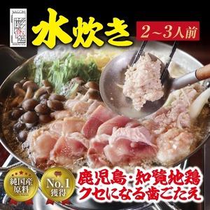 知覧鶏の水炊きセット(2~3人前)