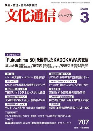 文化通信ジャーナル2020年3月号