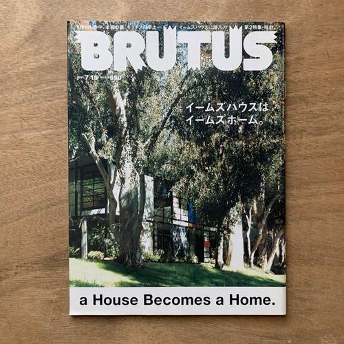 イームズハウスは、イームズホーム / BRUTUS NO.712