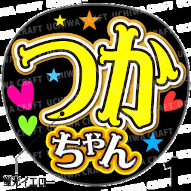 【蛍光プリントシール】【ABC-Z/塚田僚一】『つかちゃん』コンサートやライブに!手作り応援うちわでファンサをもらおう!!!