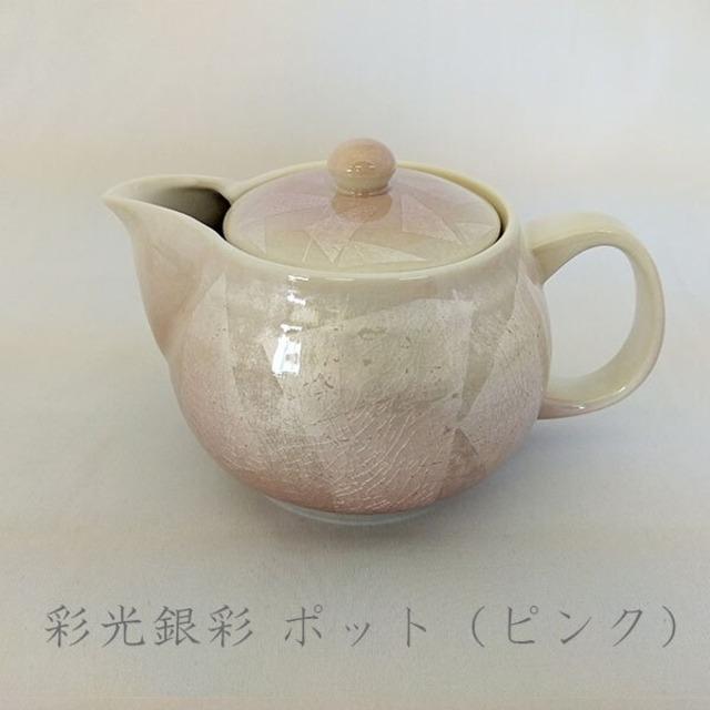 彩光銀彩 ポット (ピンク)
