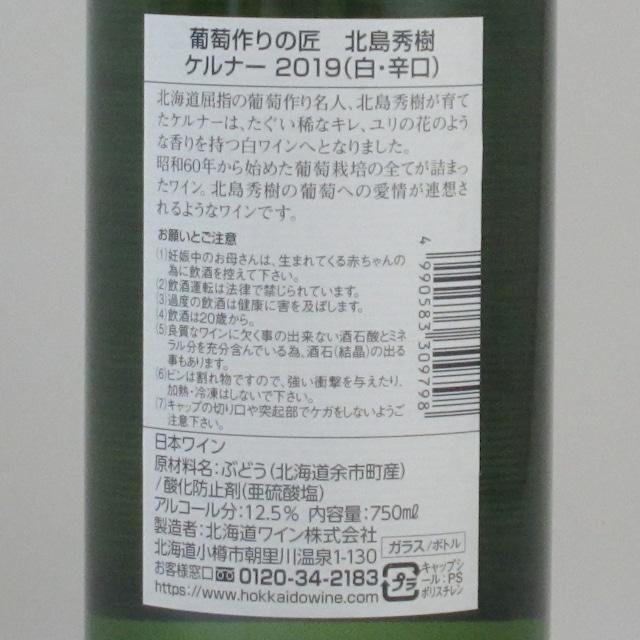 北海道 北海道ワイン 葡萄作りの匠 北島秀樹ケルナー '19