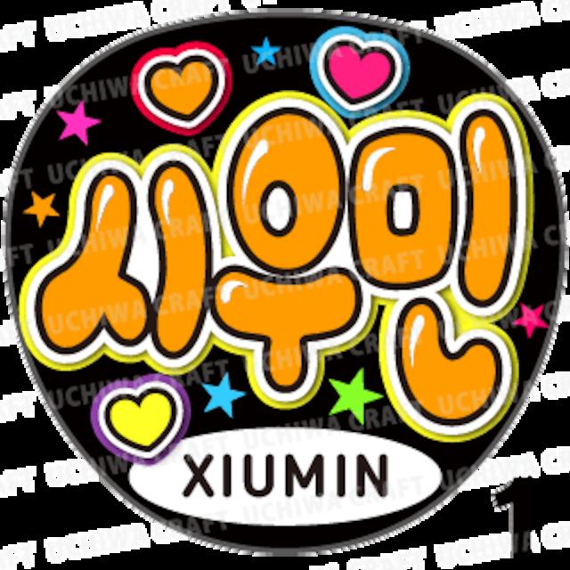 【プリントシール】【EXO(エクソ)/XIUMIN(シウミン)】『시우민』コンサートやツアーに!手作り応援うちわでファンサをもらおう!!!