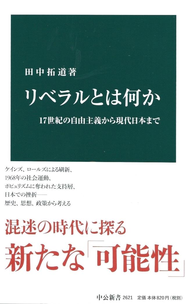 リベラルとは何か——17世紀の自由主義から現代日本まで