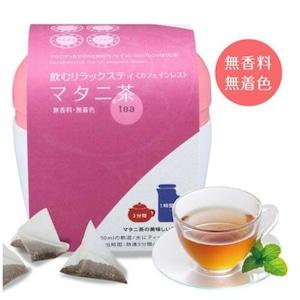 マタニ茶【3gティーバック×10袋入り | 缶タイプ】【送料無料】