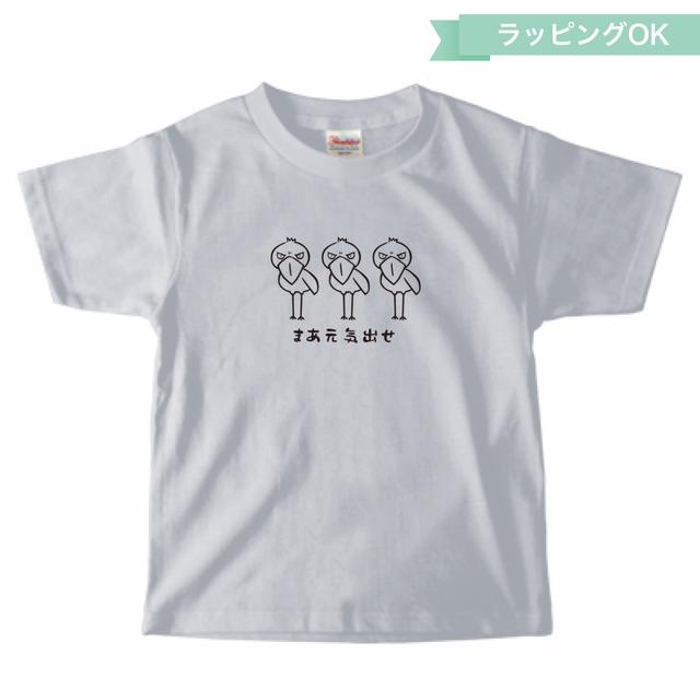 キッズTシャツ「まあ元気出せ」★ハシビロコウ【アッシュ】