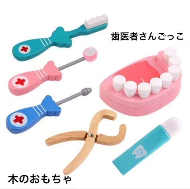 商品no831. 木のおもちゃ 歯医者さんごっこ
