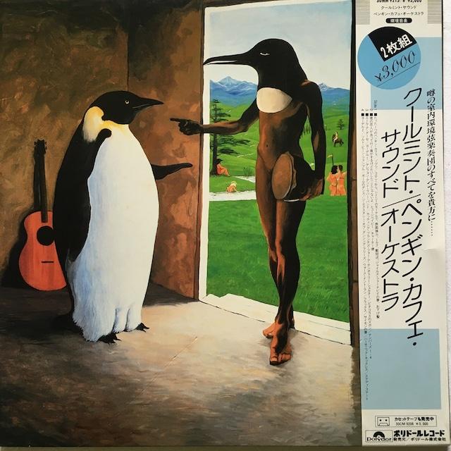【LPx2・国内盤】ペンギン・カフェ・オーケストラ / クールミント・サウンド