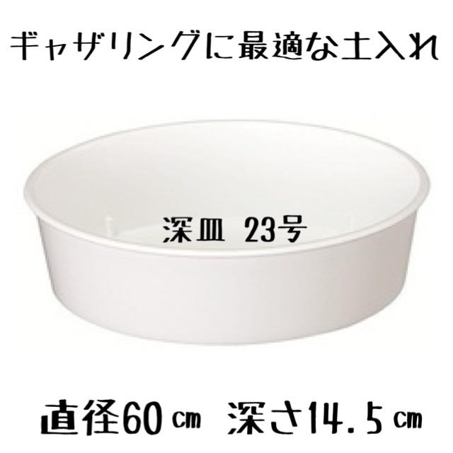 ギャザリングに最適な土入れ桶 - メイン画像