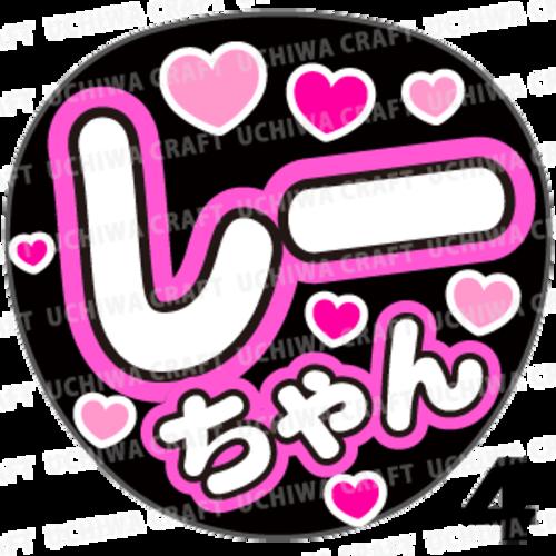 【プリントシール】【AKB48/チームB/大家志津香】『しいちゃん』コンサートや劇場公演に!手作り応援うちわで推しメンからファンサをもらおう!!