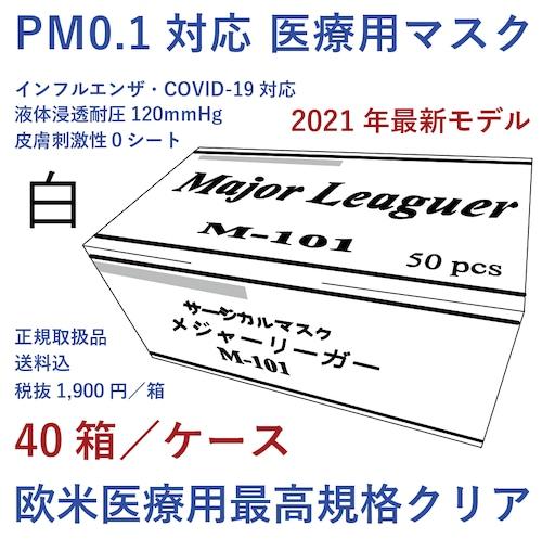 ★別サイトで受付中・M101サージカルマスク(白)40箱