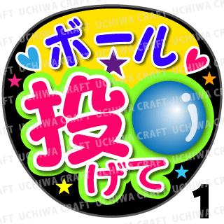 【プリントシール】『ボール投げて』コンサートやライブ、劇場公演に!手作り応援うちわでファンサをもらおう!!!