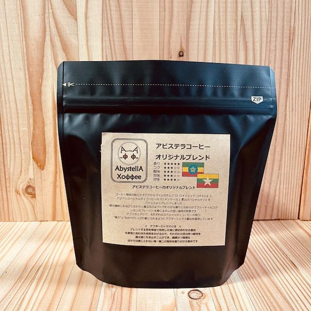 アビステラコーヒー オリジナルブレンド 150g