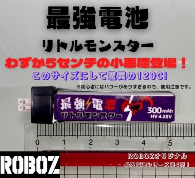 【ROBOZオリジナル】最強電池リトルモンスター 1セル300mAh LiHV 120/60C PH2.0 最強電池シリーズ第4弾 1本