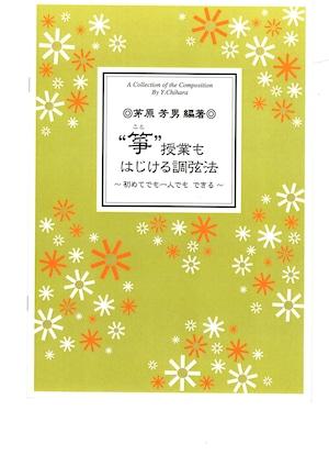 """C01i92 """"箏""""授業もはじける調弦法(箏/茅原芳男/教則本)"""
