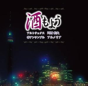 SWCD-0901 酒もよう(河村利夫、アルメリア/CD)