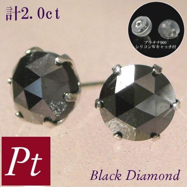ブラックダイヤモンド ピアス 計2カラット プラチナ 計2ct 一粒 pt900 ローズカット 両耳 レディース