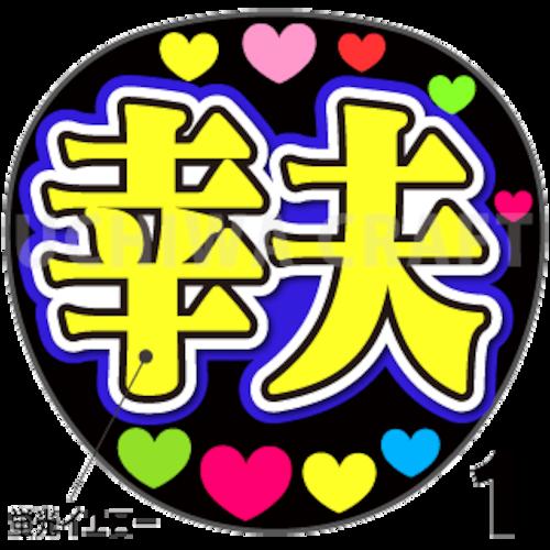 【蛍光プリントシール】【演歌/橋幸夫】『幸夫』コンサートやライブに!手作り応援うちわでファンサをもらおう!!!