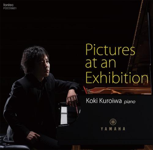 黒岩航紀 ピアノ/展覧会の絵