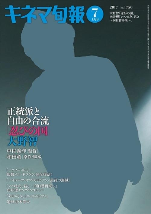 キネマ旬報 2017年7月上旬号(No.1750)
