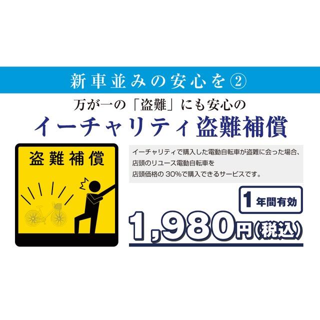 【オプション】イーチャリティ盗難補償