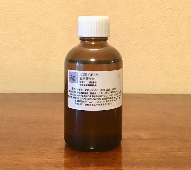 玄米胚芽油