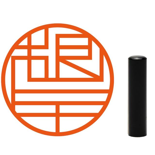 [GRAPH印] 最高級黒水牛 / 銀行印 TYPE(12mm) - メイン画像
