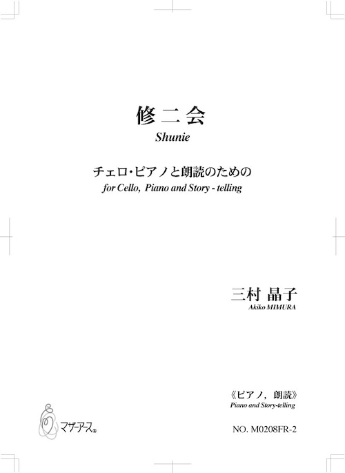 M0208FR 修二会(チェロ,ピアノ,朗読/三村晶子/楽譜)