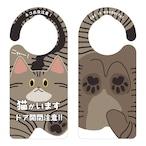 猫がいます(キジトラ)[1061] 【全国送料無料】 ドアサイン ドアノブプレート