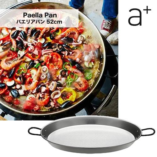 a+ エープラス Paella Pan パエリアパン 52cm スウィング スペースグリル ホームグリル リボルバー用 アウトドア 用品 キャンプ グッズ BBQ