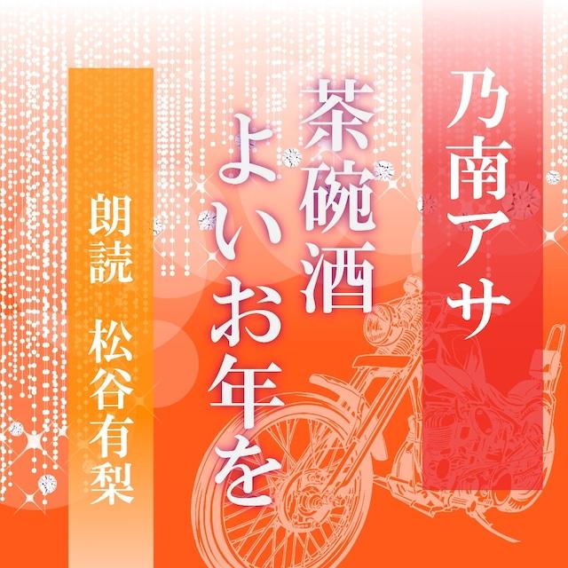 [ 朗読 CD ]茶碗酒/よいお年を  [著者:乃南アサ]  [朗読:松谷有梨] 【CD1枚】 全文朗読 送料無料 オーディオブック AudioBook