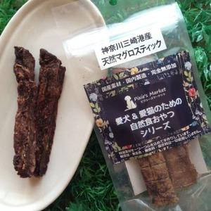 神奈川県天然マグロスティック ジャーキー 国産無添加 ペットジャーキー 猫用 犬用おやつ ピクシーズマーケット