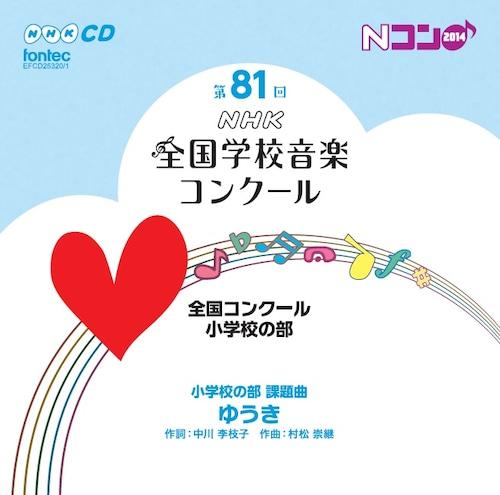 第81回(平成26年度)NHK全国学校音楽コンクール 全国コンクール 小学校の部
