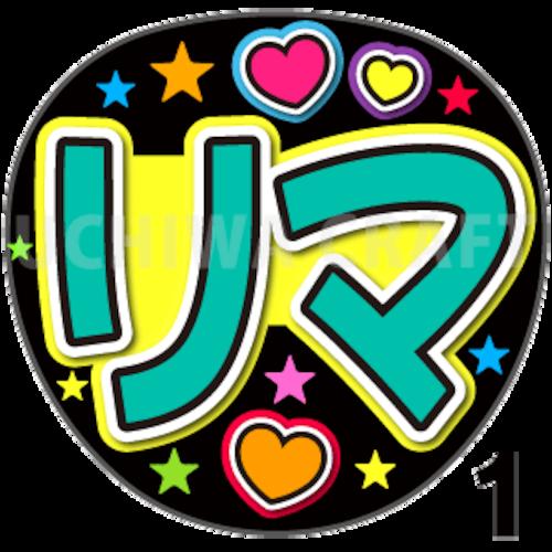 【プリントシール】【NiziU(ニジュー)/横井里茉】『リマ』コンサートやライブに!手作り応援うちわでファンサをもらおう!!!
