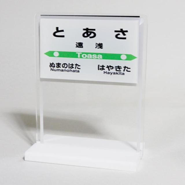 駅プレマグネット&スタンドセット【室蘭本線(遠浅)】