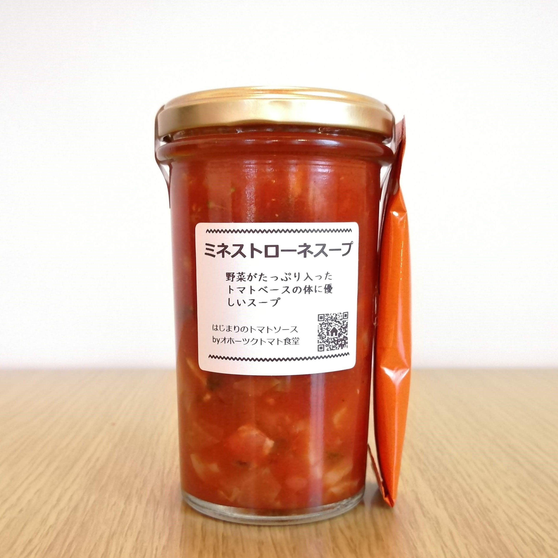 とろとろ野菜のミネストローネ【グリーンズ北見 北海道オニオンスープ付属】 2人分
