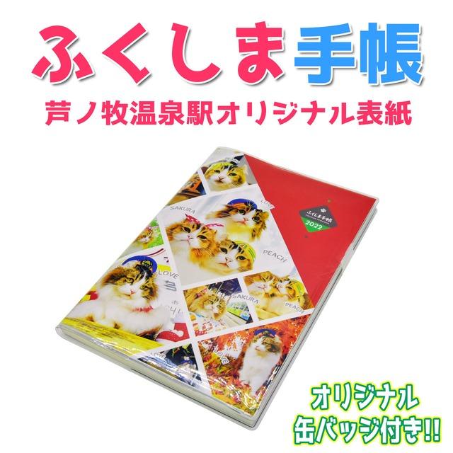ふくしま手帳 (芦ノ牧温泉駅オリジナル表紙)+缶バッジ付き