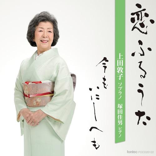 上田敦子(ソプラノ)塚田佳男(ピアノ)/恋ふるうた 今もいにしへも