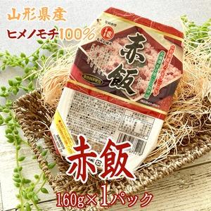【山形県産】 【ヒメノモチ赤飯 160g×1パック 】【 送料無料】 メール便