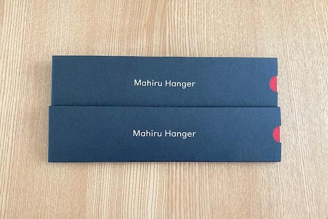 Mahiru Hanger®(2個セット/サイズ大/色の選択可)